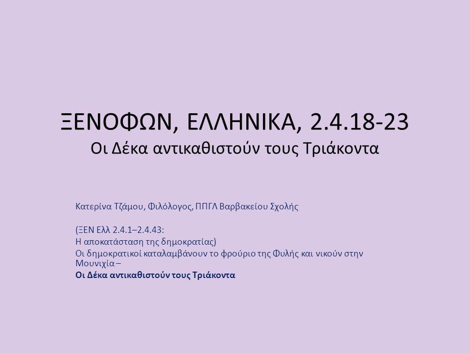 ΞΕΝΟΦΩΝ, ΕΛΛΗΝΙΚΑ, 2.4.18-23 Οι Δέκα αντικαθιστούν τους Τριάκοντα