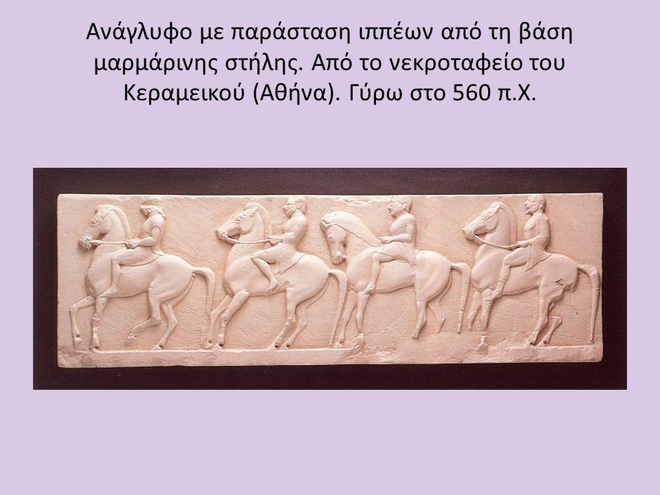 Ανάγλυφο με παράσταση ιππέων από τη βάση μαρμάρινης στήλης