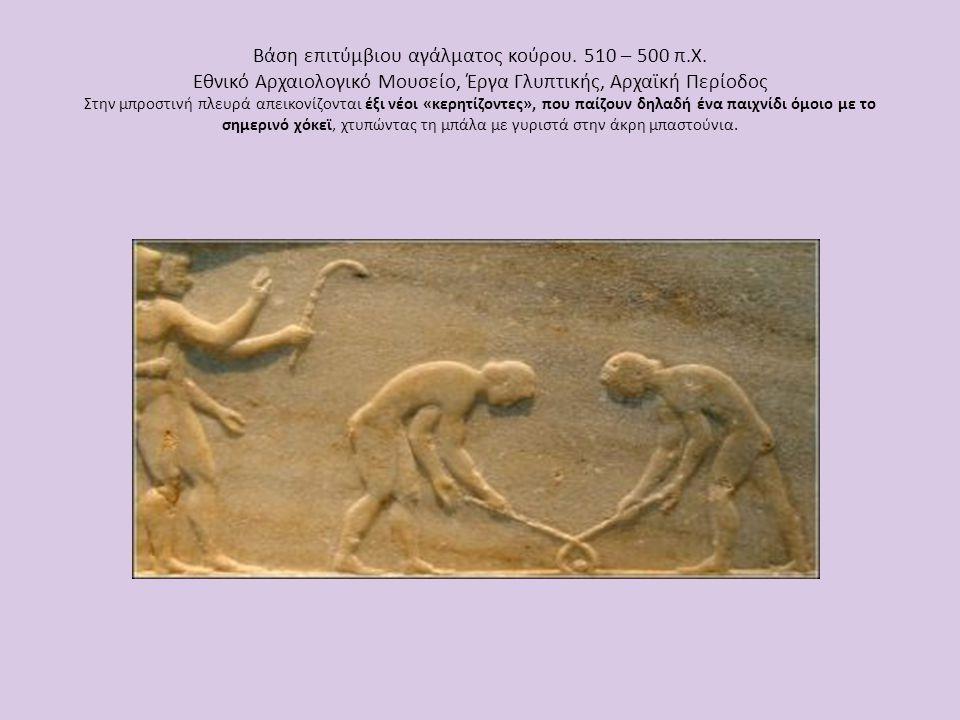 Bάση επιτύμβιου αγάλματος κούρου. 510 – 500 π. Χ