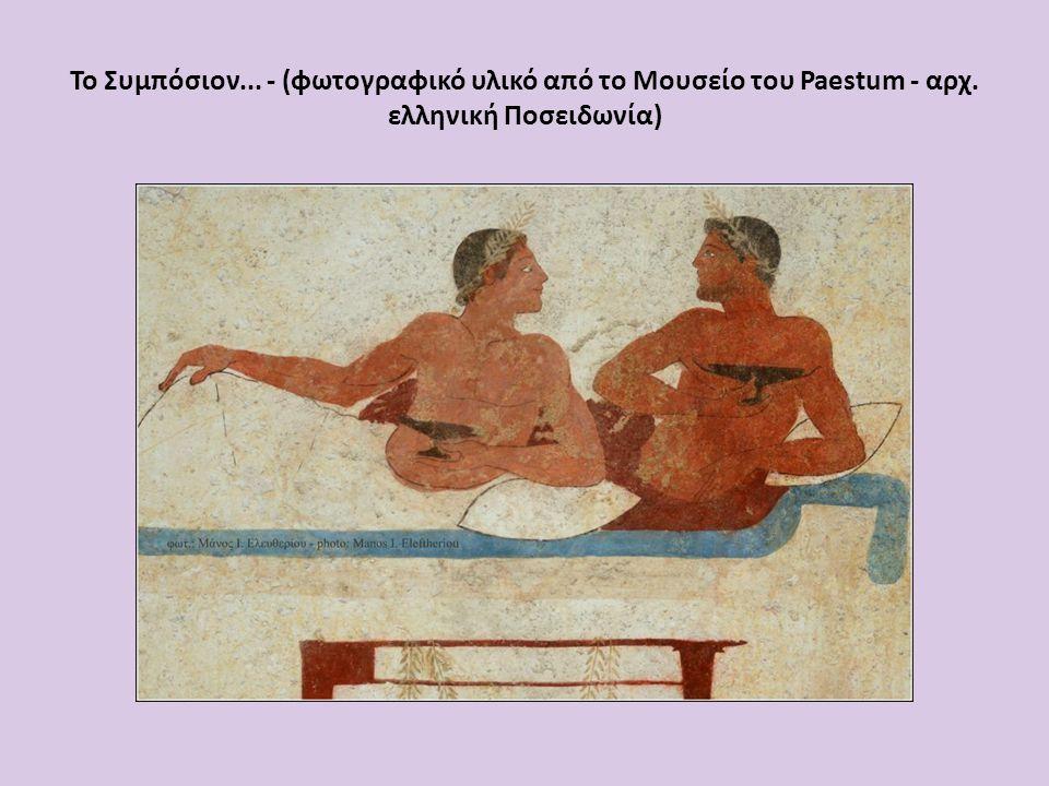 Το Συμπόσιον. - (φωτογραφικό υλικό από το Μουσείο του Paestum - αρχ