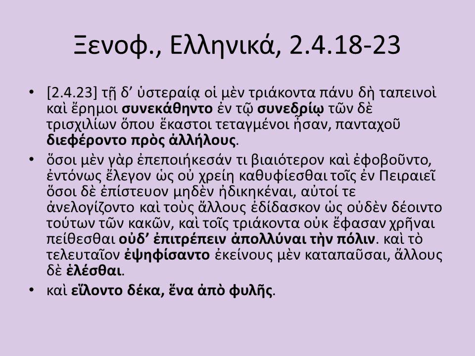 Ξενοφ., Ελληνικά, 2.4.18-23