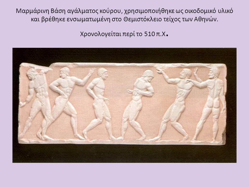 Μαρμάρινη Βάση αγάλματος κούρου, χρησιμοποιήθηκε ως οικοδομικό υλικό και βρέθηκε ενσωματωμένη στο Θεμιστόκλειο τείχος των Αθηνών.