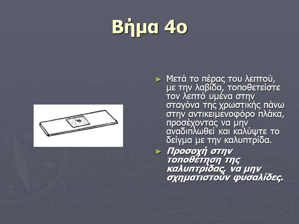 Βήμα 4ο