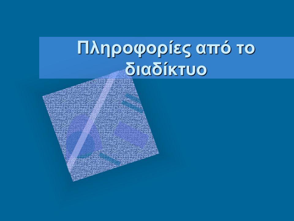 Πληροφορίες από το διαδίκτυο