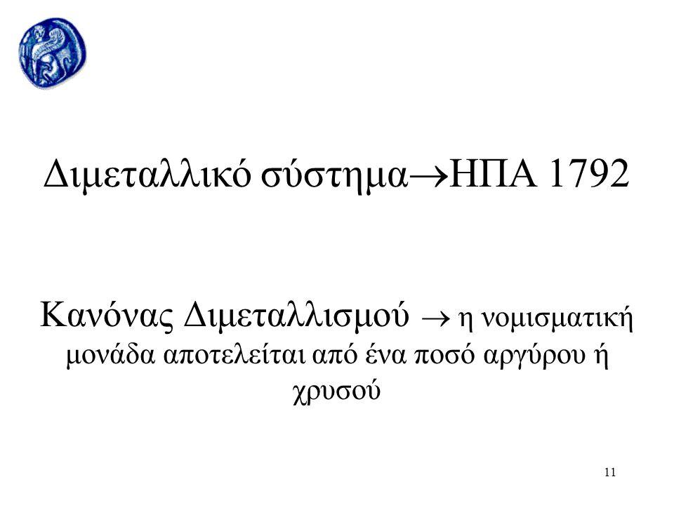 Διμεταλλικό σύστημαΗΠΑ 1792