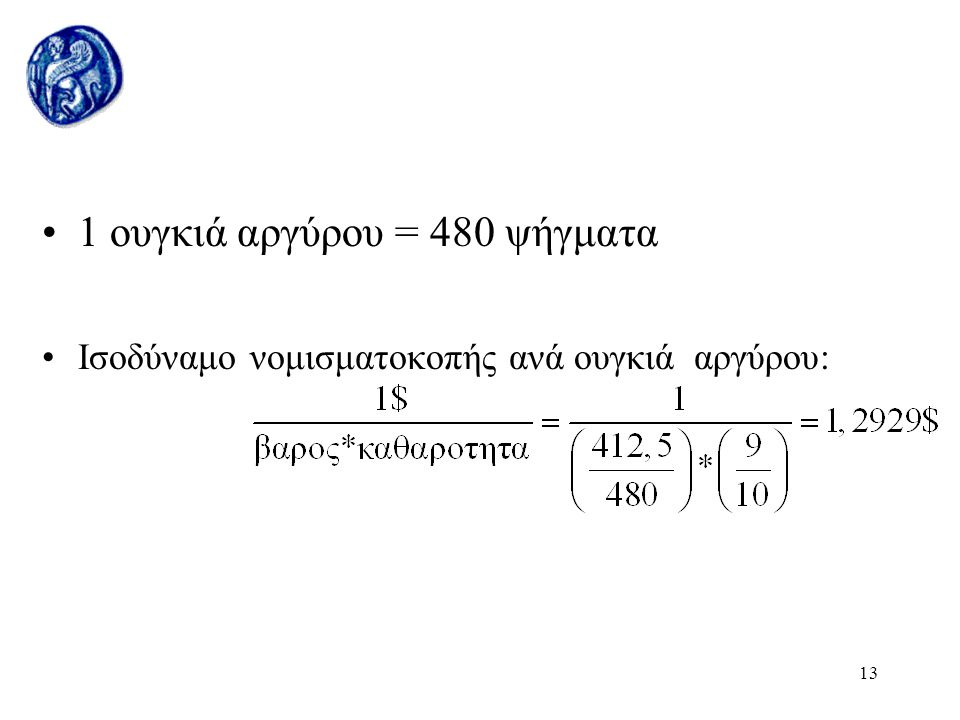 1 ουγκιά αργύρου = 480 ψήγματα