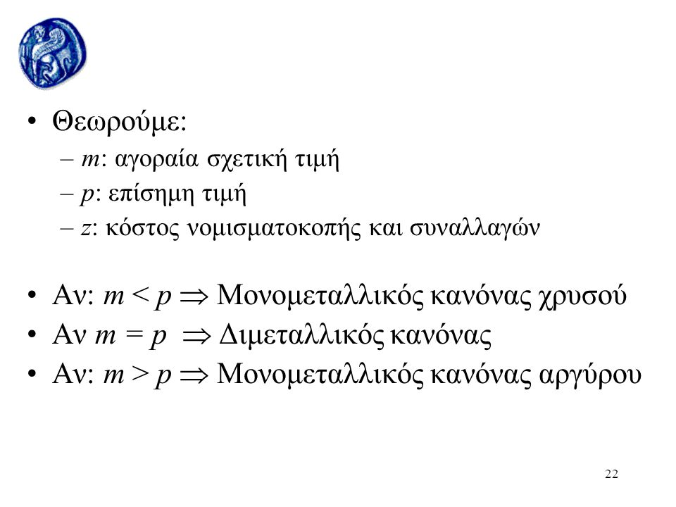 Αν: m < p  Μονομεταλλικός κανόνας χρυσού