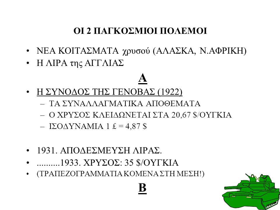 Β ΟΙ 2 ΠΑΓΚΟΣΜΙΟΙ ΠΟΛΕΜΟΙ ΝΕΑ ΚΟΙΤΑΣΜΑΤΑ χρυσού (ΑΛΑΣΚΑ, Ν.ΑΦΡΙΚΗ)