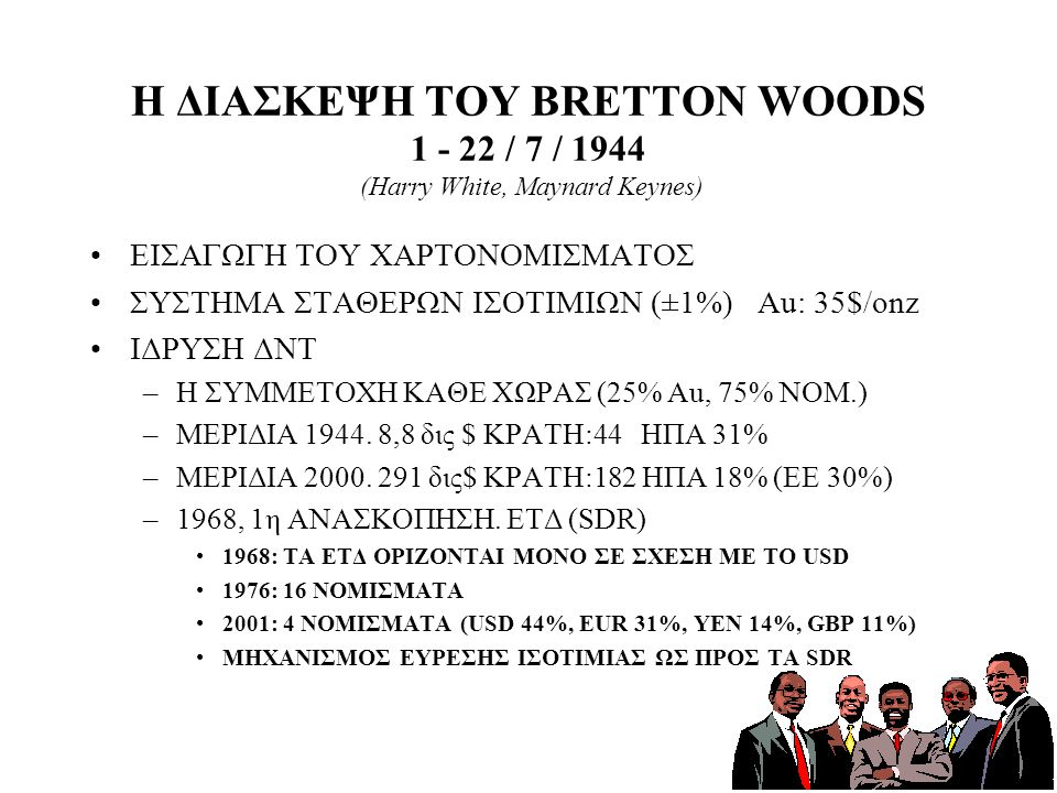 Η ΔΙΑΣΚΕΨΗ ΤΟΥ BRETTON WOODS / 7 / 1944 (Harry White, Maynard Keynes)