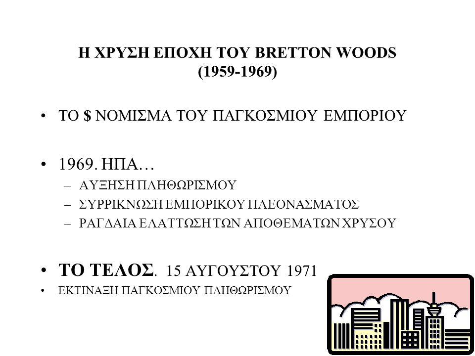 Η ΧΡΥΣΗ ΕΠΟΧΗ ΤΟΥ BRETTON WOODS (1959-1969)