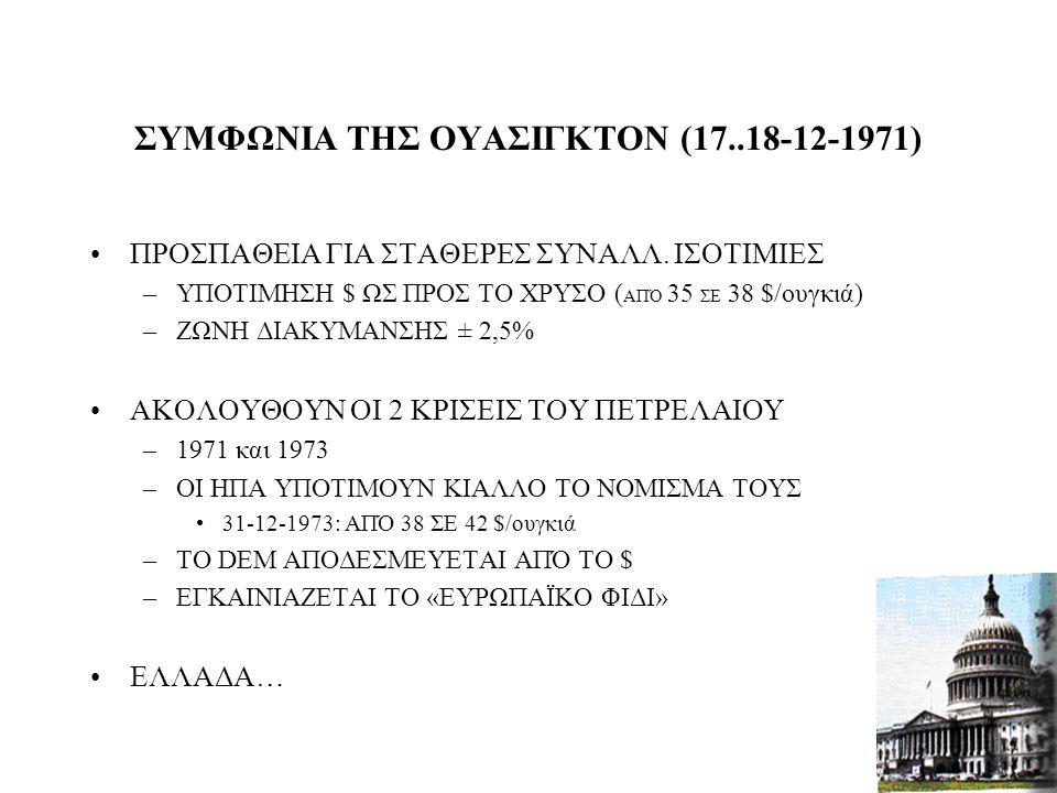 ΣΥΜΦΩΝΙΑ ΤΗΣ ΟΥΑΣΙΓΚΤΟΝ (17..18-12-1971)