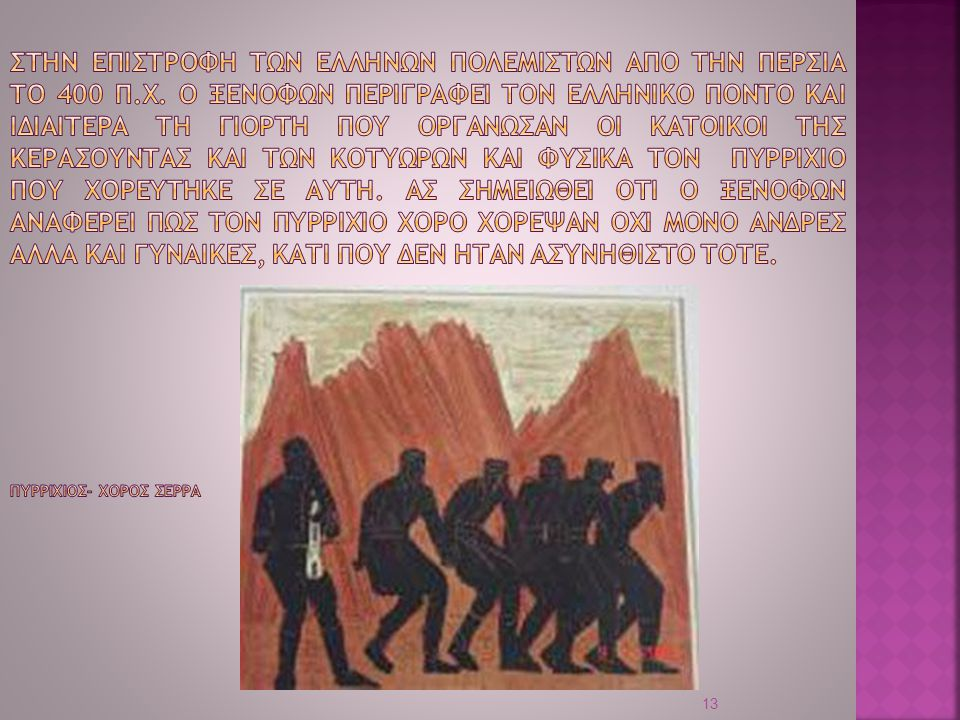 Στην επιστροφΗ των ΕλλΗνων πολεμιστΩν απο την Περσια το 400 π. Χ