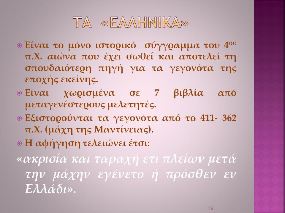 Τα «Ελληνικα»