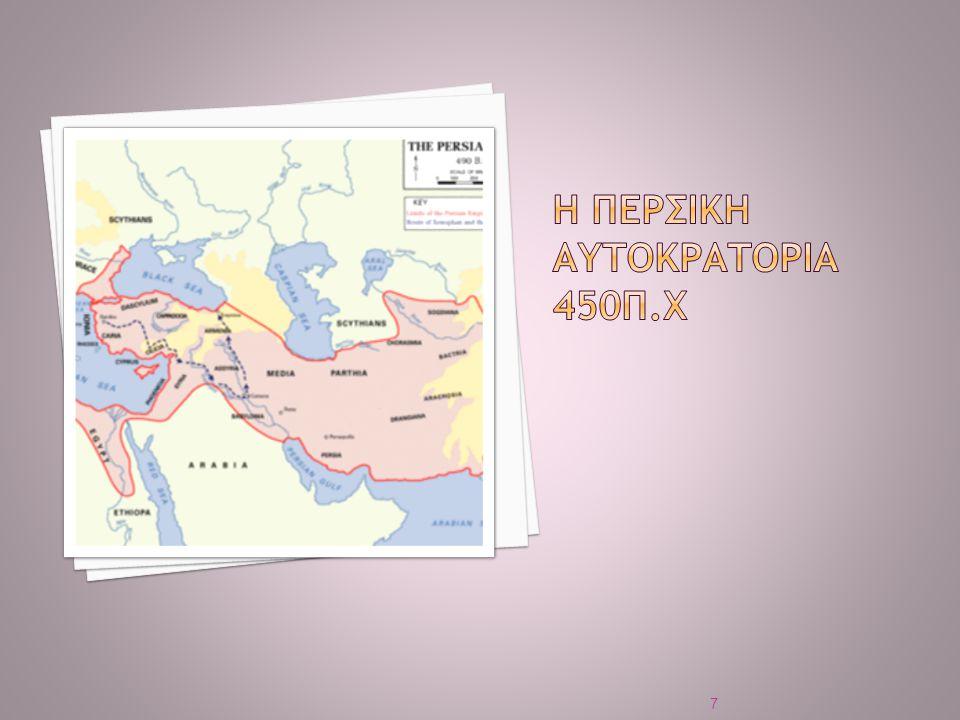 H περσικη αυτοκρατορια 450π.Χ