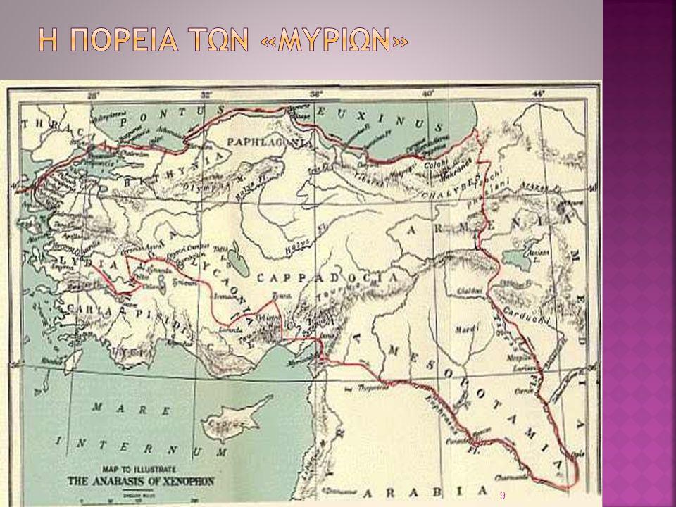 Η πορεια των «μυριων»