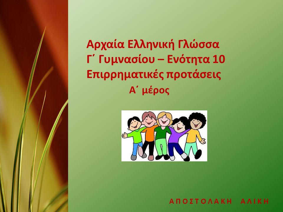 Αρχαία Ελληνική Γλώσσα Γ΄ Γυμνασίου – Ενότητα 10