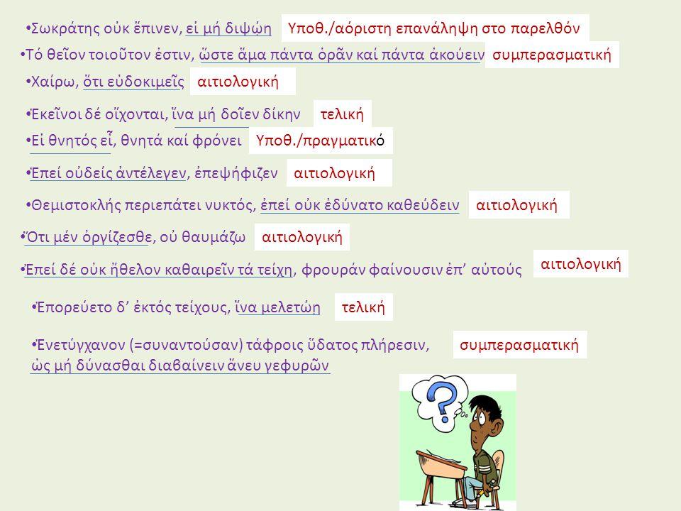 Σωκράτης οὐκ ἔπινεν, εἰ μή διψῴη