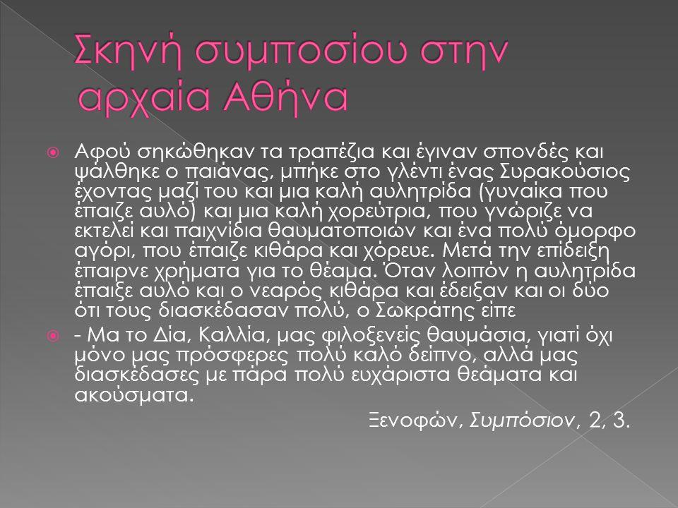 Σκηνή συμποσίου στην αρχαία Αθήνα