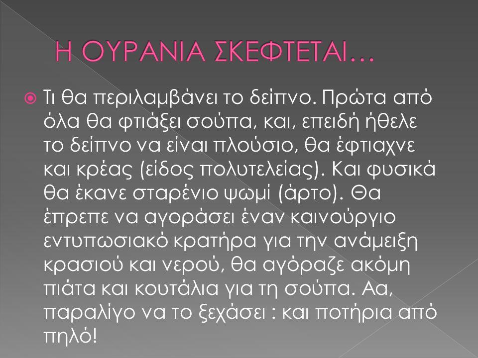 Η ΟΥΡΑΝΙΑ ΣΚΕΦΤΕΤΑΙ…
