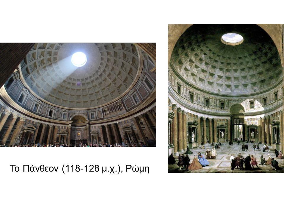 Το Πάνθεον (118-128 μ.χ.), Ρώμη