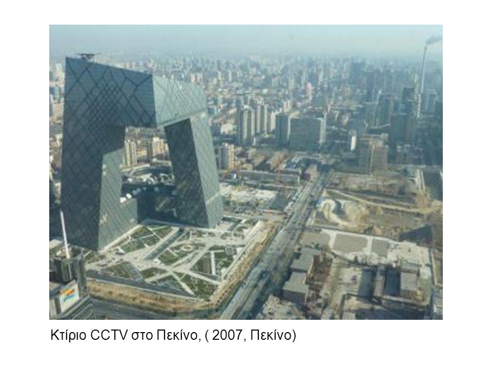 Κτίριο CCTV στο Πεκίνο, ( 2007, Πεκίνο)