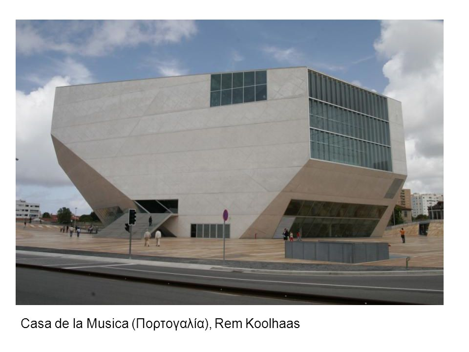 Casa de la Musica (Πορτογαλία), Rem Koolhaas