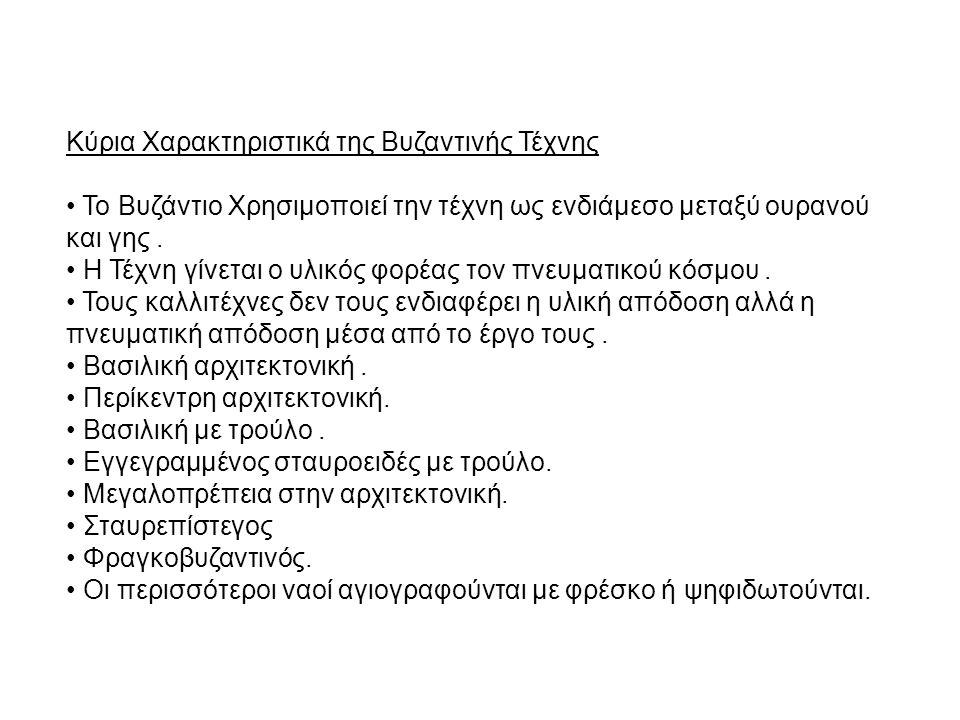 Κύρια Χαρακτηριστικά της Βυζαντινής Τέχνης