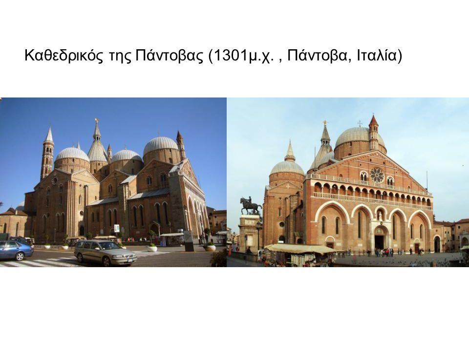 Καθεδρικός της Πάντοβας (1301μ.χ. , Πάντοβα, Ιταλία)