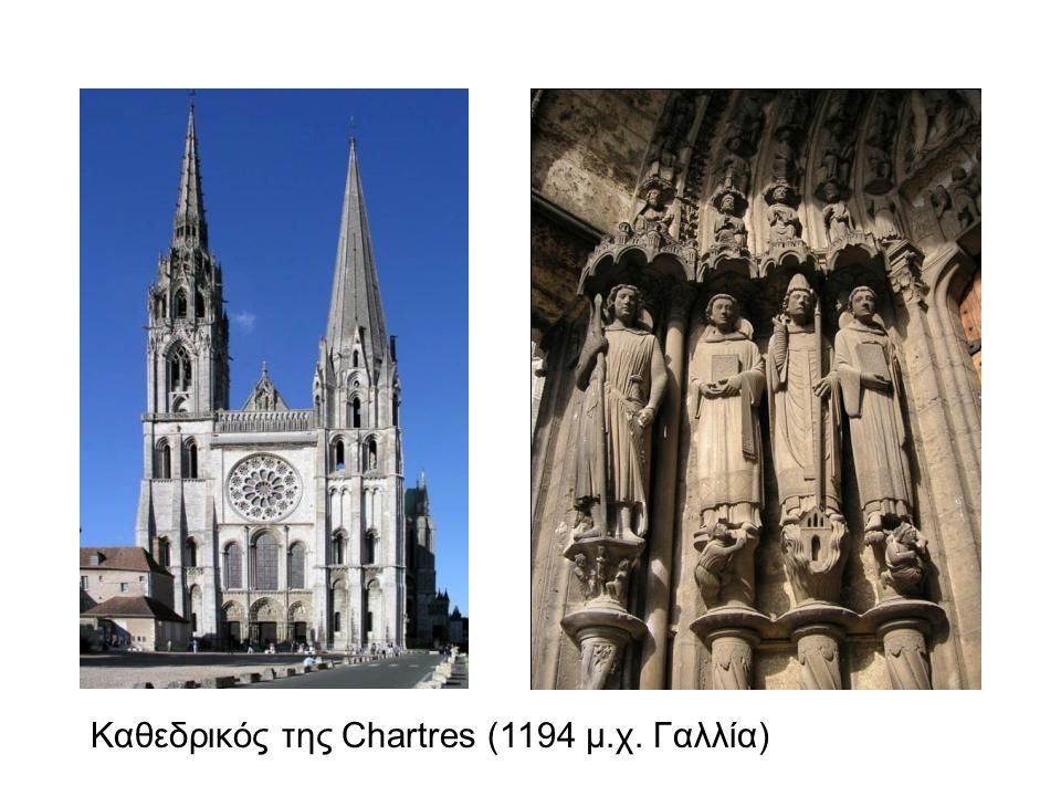Καθεδρικός της Chartres (1194 μ.χ. Γαλλία)