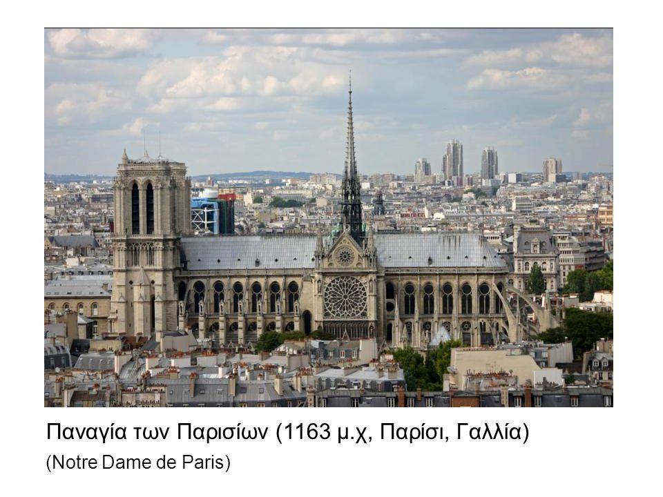 Παναγία των Παρισίων (1163 μ.χ, Παρίσι, Γαλλία)