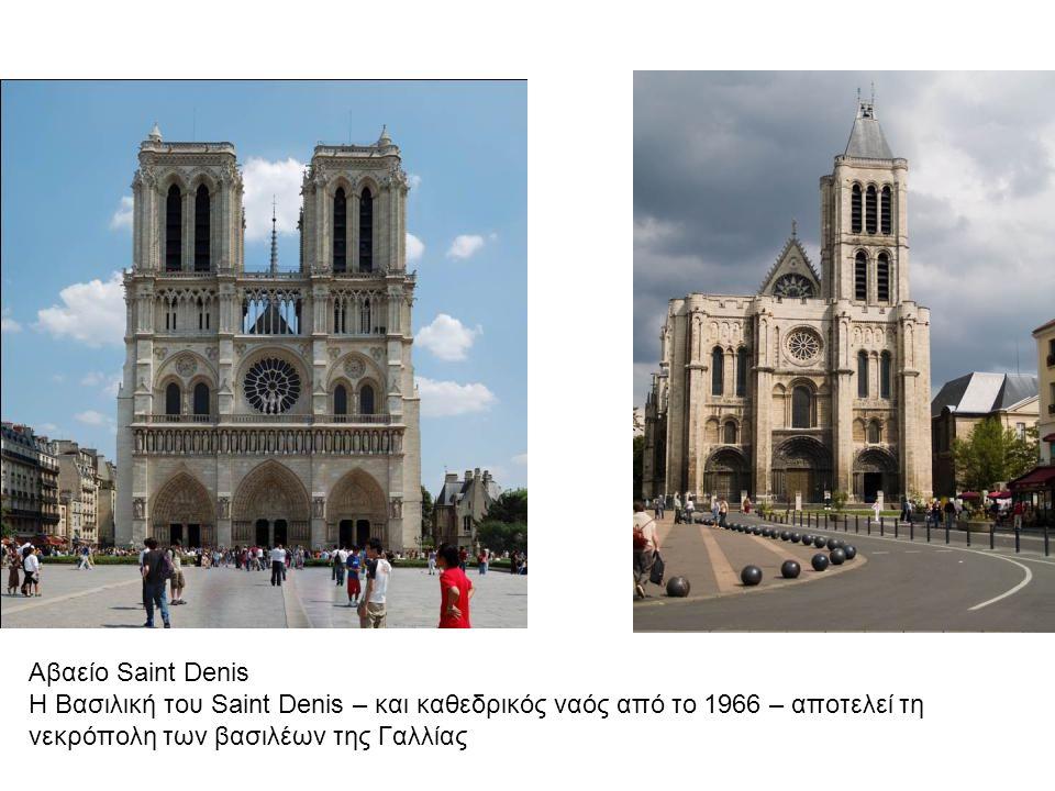 Αβαείο Saint Denis Η Βασιλική του Saint Denis – και καθεδρικός ναός από το 1966 – αποτελεί τη νεκρόπολη των βασιλέων της Γαλλίας.