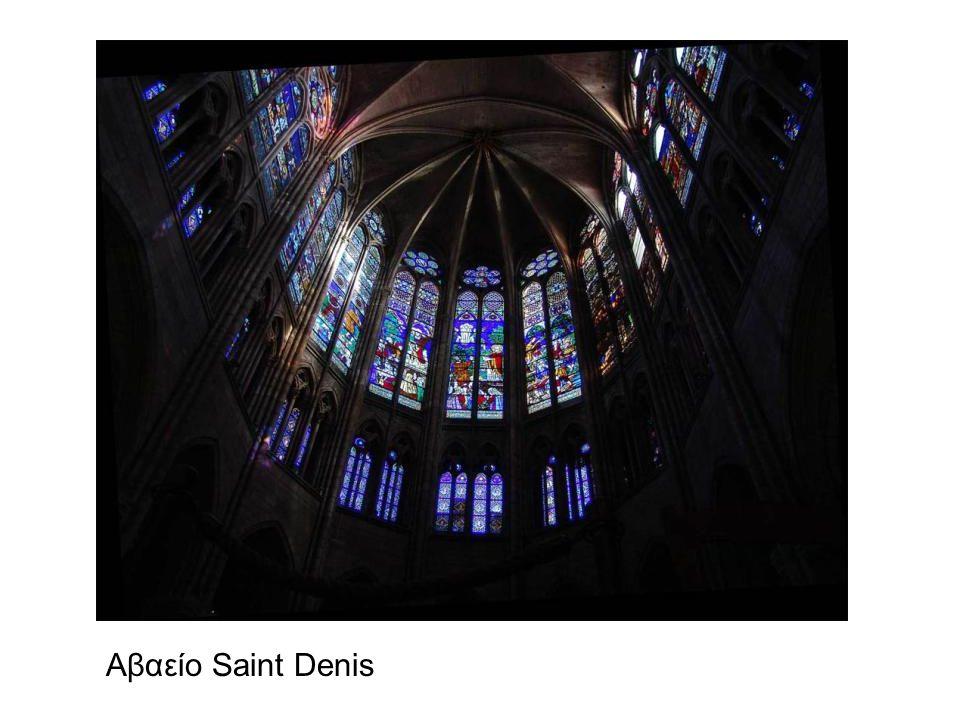 Αβαείο Saint Denis