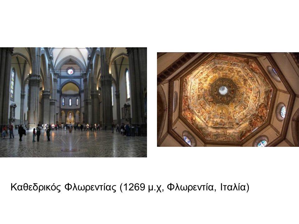 Καθεδρικός Φλωρεντίας (1269 μ.χ, Φλωρεντία, Ιταλία)