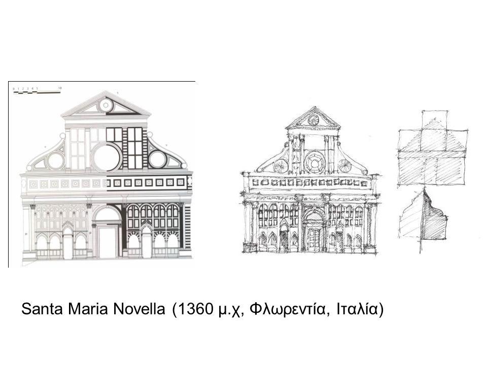 Santa Maria Novella (1360 μ.χ, Φλωρεντία, Ιταλία)