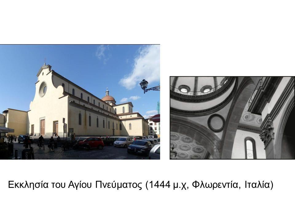Εκκλησία του Αγίου Πνεύματος (1444 μ.χ, Φλωρεντία, Ιταλία)