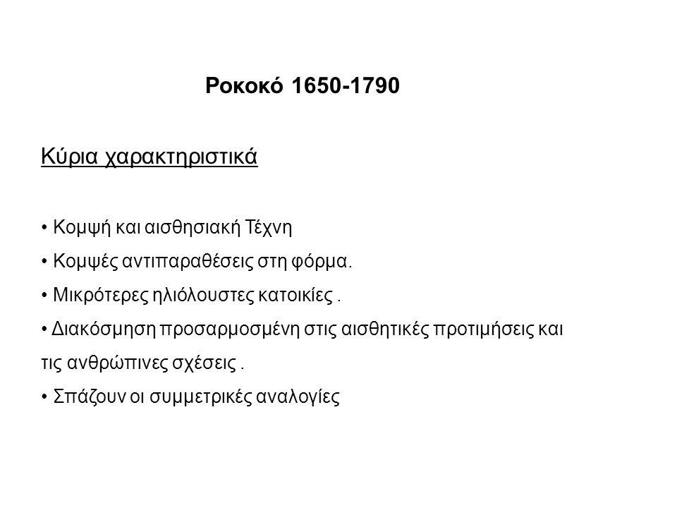 Ροκοκό 1650-1790 Κύρια χαρακτηριστικά • Κομψή και αισθησιακή Τέχνη