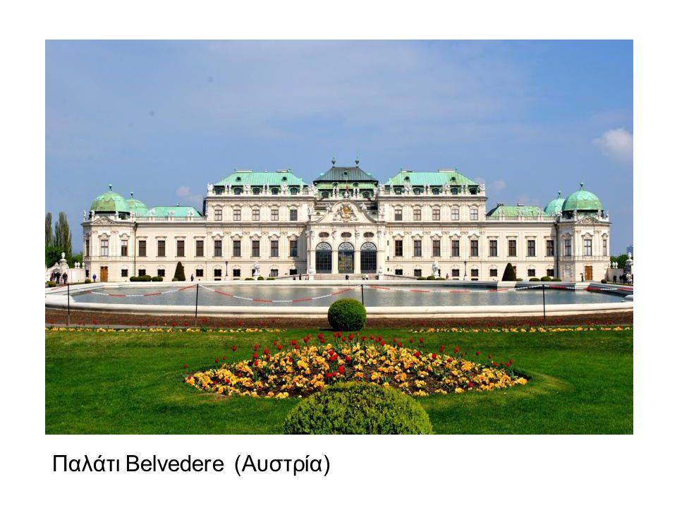 Παλάτι Belvedere (Αυστρία)