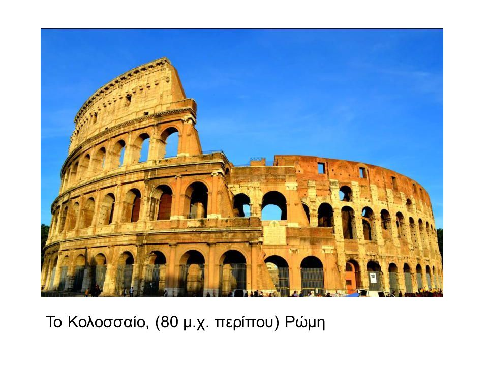 Το Κολοσσαίο, (80 μ.χ. περίπου) Ρώμη