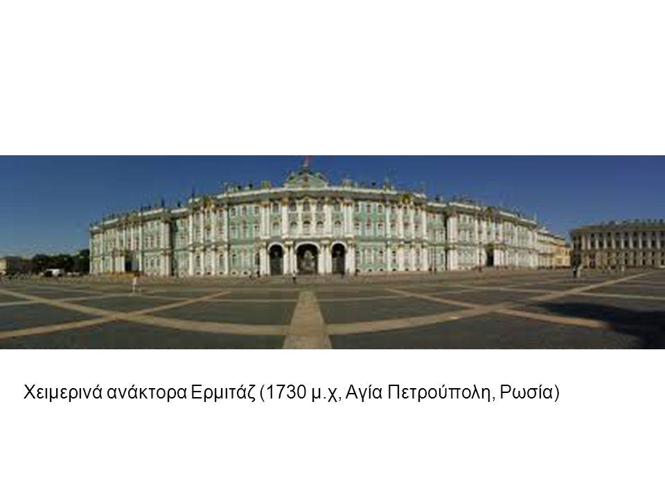 Χειμερινά ανάκτορα Ερμιτάζ (1730 μ.χ, Αγία Πετρούπολη, Ρωσία)