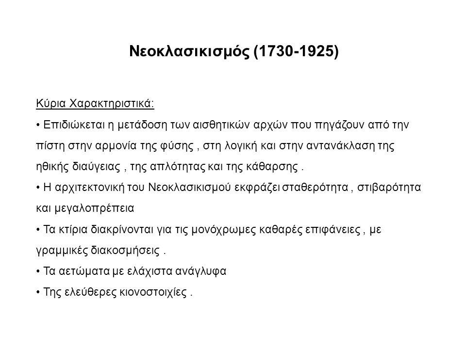 Νεοκλασικισμός (1730-1925) Κύρια Χαρακτηριστικά: