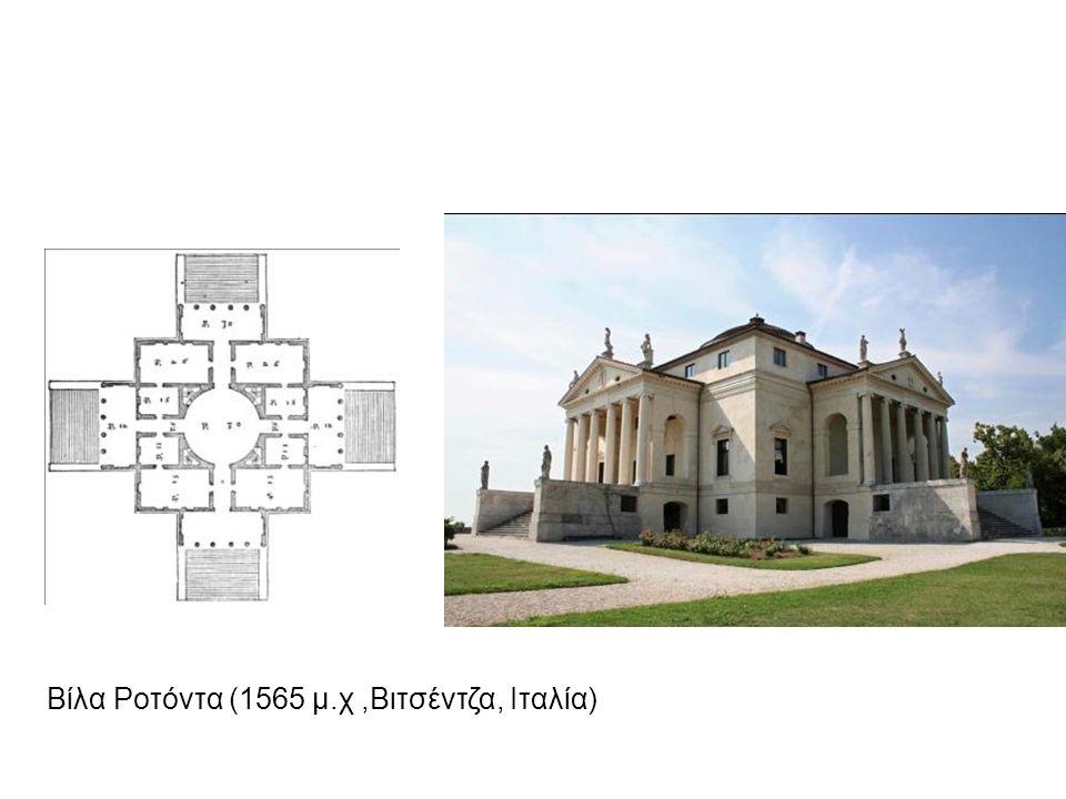 Βίλα Ροτόντα (1565 μ.χ ,Βιτσέντζα, Ιταλία)