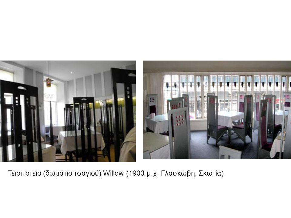 Τεϊοποτείο (δωμάτιο τσαγιού) Willow (1900 μ.χ. Γλασκώβη, Σκωτία)
