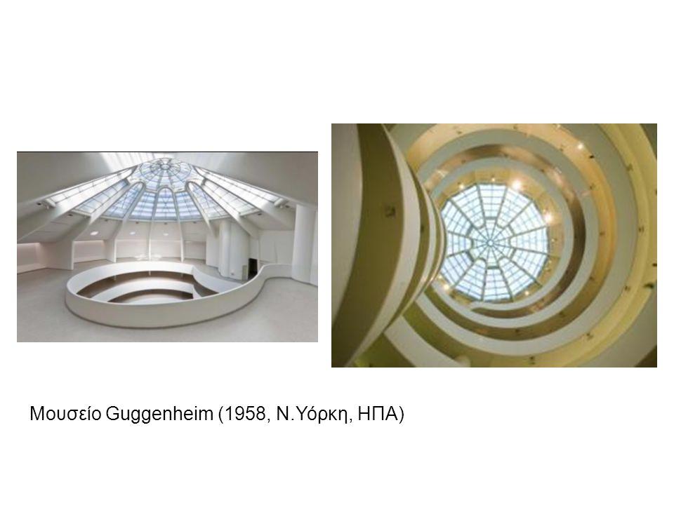 Μουσείο Guggenheim (1958, Ν.Υόρκη, ΗΠΑ)