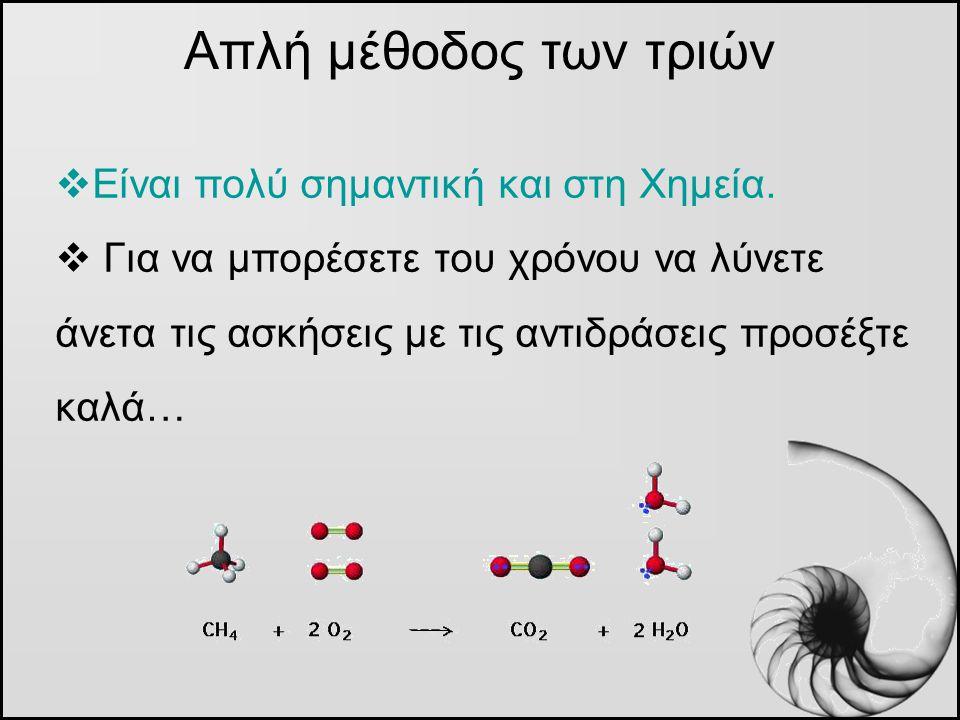 Απλή μέθοδος των τριών Είναι πολύ σημαντική και στη Χημεία.
