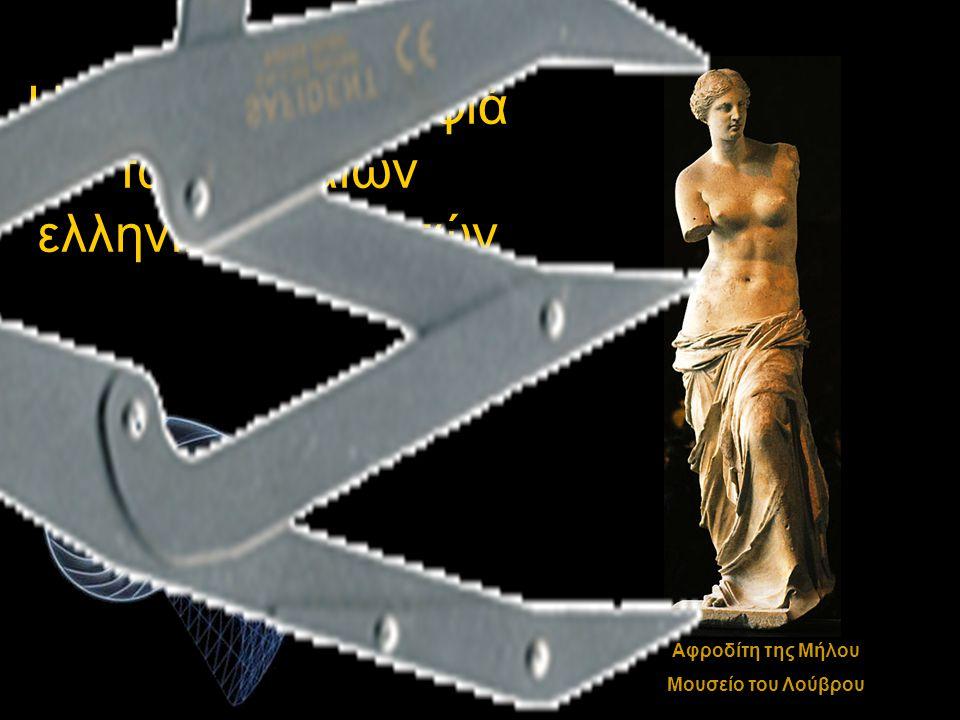 Η κλασσική ομορφιά των αρχαίων ελληνικών γλυπτών