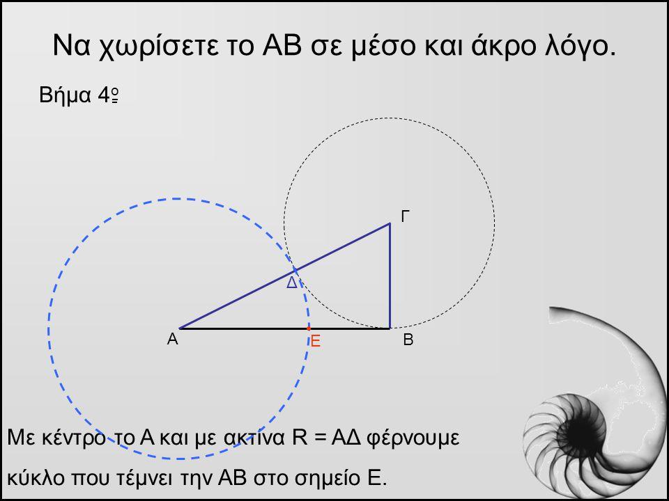Να χωρίσετε το ΑΒ σε μέσο και άκρο λόγο.