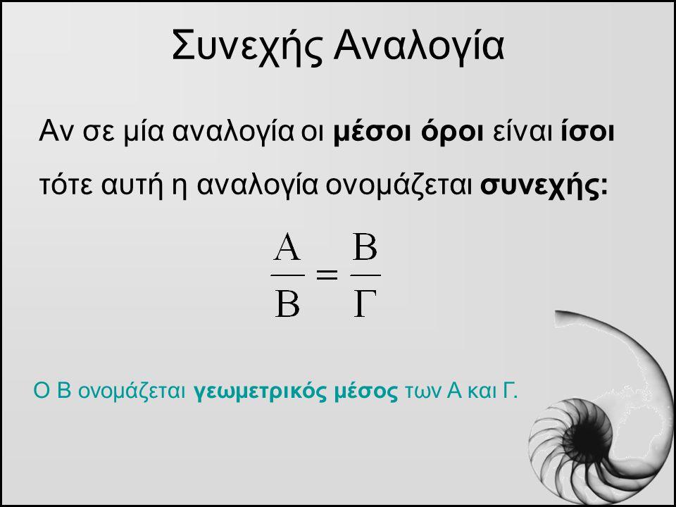 Ο Β ονομάζεται γεωμετρικός μέσος των Α και Γ.