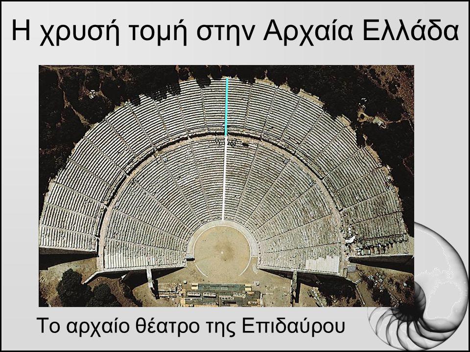 Η χρυσή τομή στην Αρχαία Ελλάδα