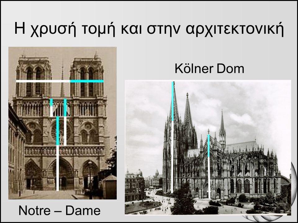 Η χρυσή τομή και στην αρχιτεκτονική