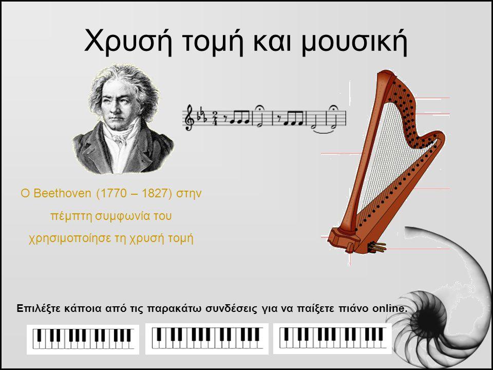 Χρυσή τομή και μουσική Ο Beethoven (1770 – 1827) στην πέμπτη συμφωνία του χρησιμοποίησε τη χρυσή τομή.
